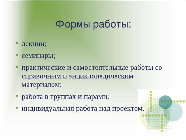 Формы работы: лекции; семинары; практические и самостоятельные работы со спра...