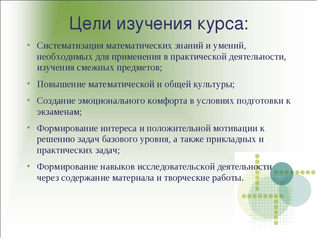 Цели изучения курса: Систематизация математических знаний и умений, необходим...
