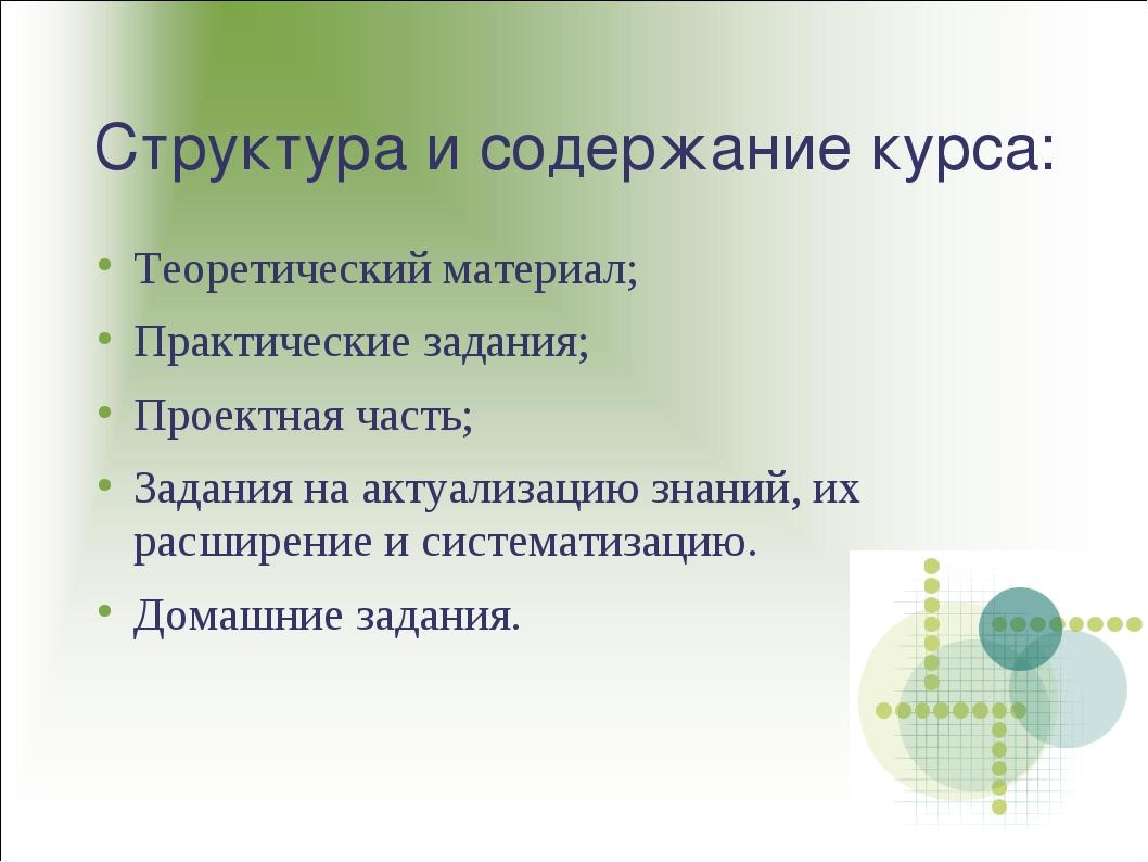 Структура и содержание курса: Теоретический материал; Практические задания; П...