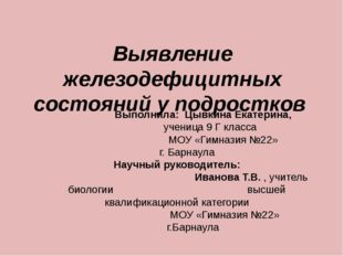 Выявление железодефицитных состояний у подростков Выполнила: Цывкина Екатери