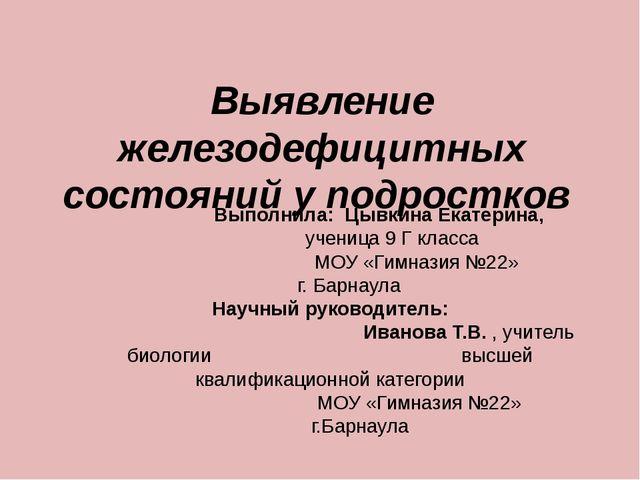 Выявление железодефицитных состояний у подростков Выполнила: Цывкина Екатери...