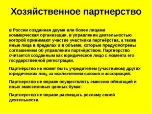 Хозяйственное партнерство в России созданная двумя или более лицамикоммерчес