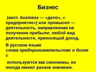 Бизнес (англ.business— «дело», «предприятие») илипромысел— деятельность,