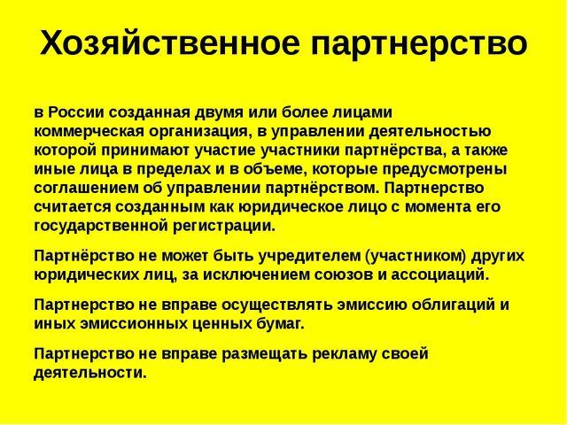 Хозяйственное партнерство в России созданная двумя или более лицамикоммерчес...