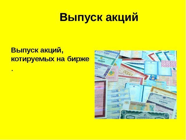 Выпуск акций Выпускакций, котируемых набирже.