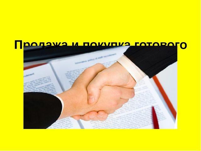 Продажа и покупка готового бизнеса