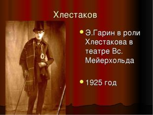 Хлестаков Э.Гарин в роли Хлестакова в театре Вс. Мейерхольда 1925 год