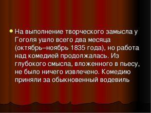На выполнение творческого замысла у Гоголя ушло всего два месяца (октябрь–ноя