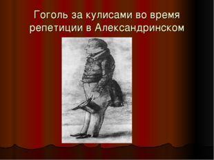 Гоголь за кулисами во время репетиции в Александринском театре