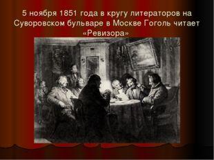 5 ноября 1851 года в кругу литераторов на Суворовском бульваре в Москве Гогол
