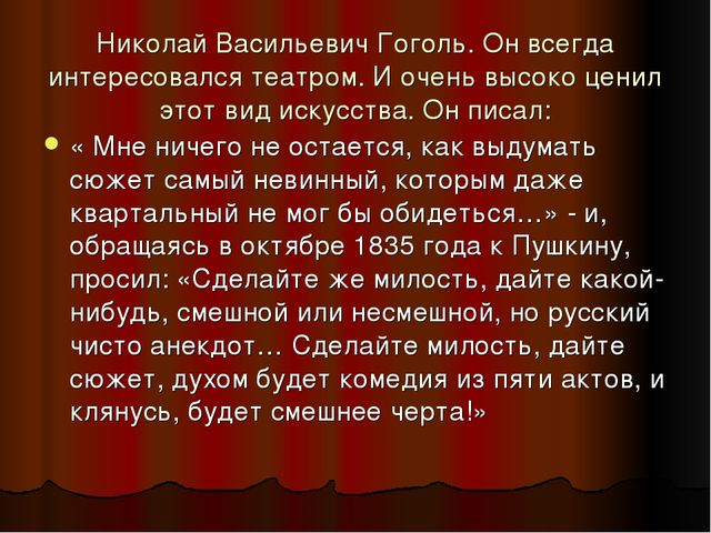 Николай Васильевич Гоголь. Он всегда интересовался театром. И очень высоко це...