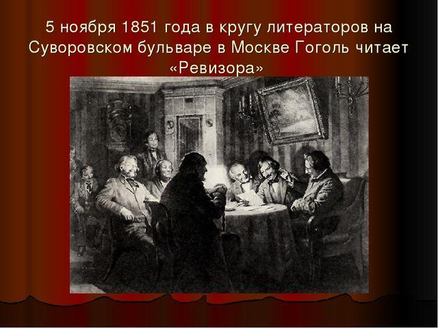 5 ноября 1851 года в кругу литераторов на Суворовском бульваре в Москве Гогол...