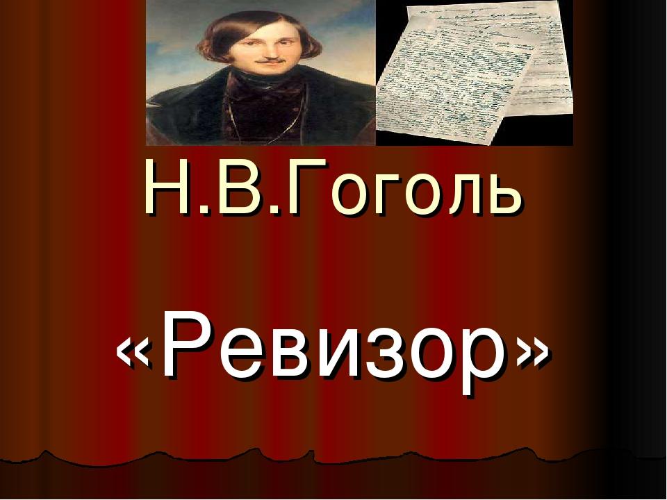 Н.В.Гоголь «Ревизор»