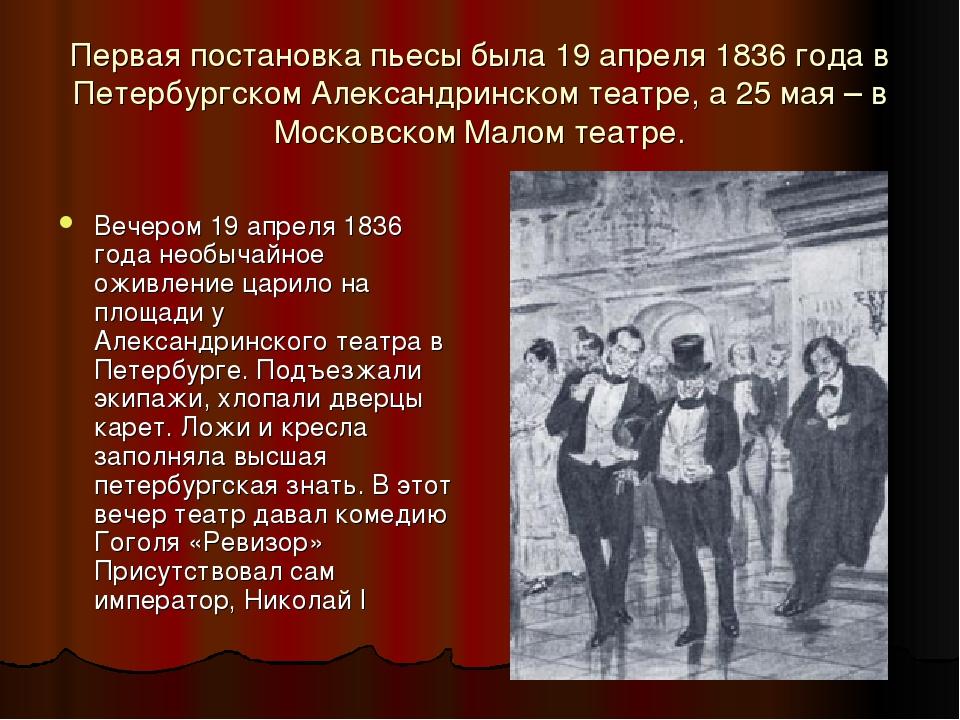 Первая постановка пьесы была 19 апреля 1836 года в Петербургском Александринс...