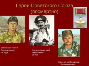 Герои Советского Союза (посмертно) Демченко Георгий Александрович Левченко Ан