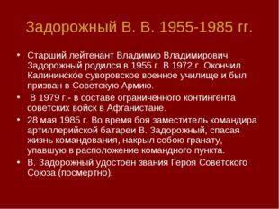 Задорожный В. В. 1955-1985 гг. Старший лейтенант Владимир Владимирович Задоро