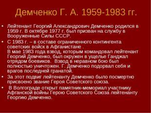 Демченко Г. А. 1959-1983 гг. Лейтенант Георгий Александрович Демченко родился