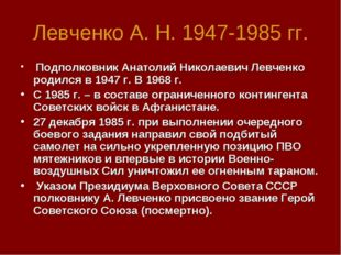 Левченко А. Н. 1947-1985 гг. Подполковник Анатолий Николаевич Левченко родилс