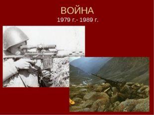 ВОЙНА 1979 г.- 1989 г.