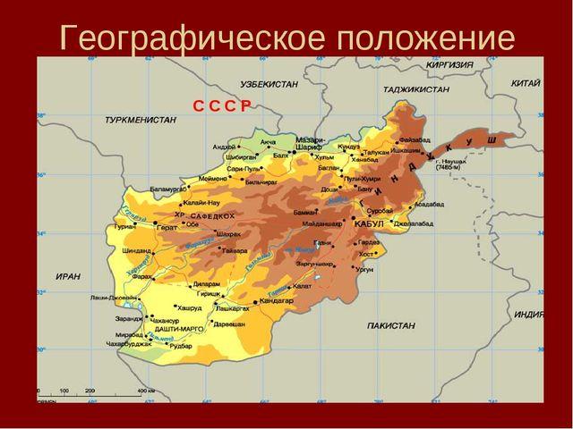 Географическое положение С С С Р