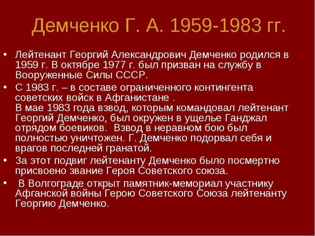 Демченко Г. А. 1959-1983 гг. Лейтенант Георгий Александрович Демченко родился...