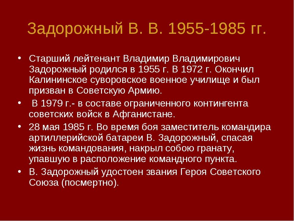 Задорожный В. В. 1955-1985 гг. Старший лейтенант Владимир Владимирович Задоро...