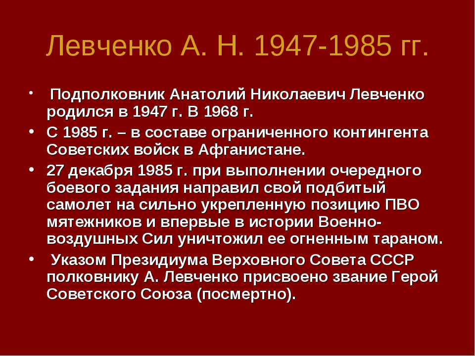 Левченко А. Н. 1947-1985 гг. Подполковник Анатолий Николаевич Левченко родилс...