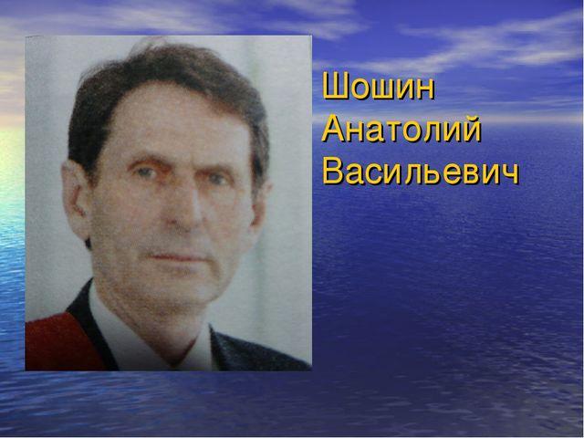 Шошин Анатолий Васильевич