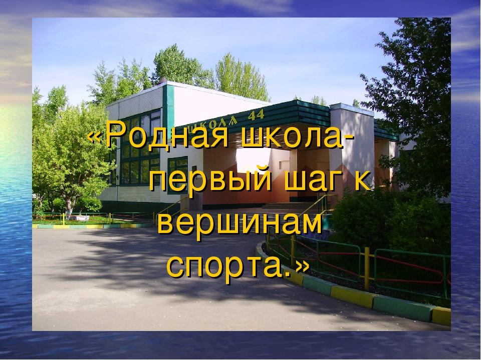 «Родная школа- первый шаг к вершинам спорта.»