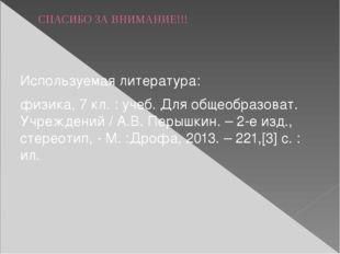 СПАСИБО ЗА ВНИМАНИЕ!!! Используемая литература: физика, 7 кл. : учеб. Для общ