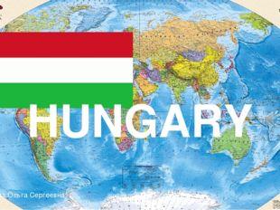 HUNGARY ©Яглова Ольга Сергеевна