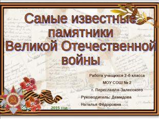 Работа учащихся 2-б класса МОУ СОШ № 2 г. Переславля-Залесского Руководитель:
