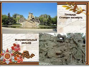 Площадь Стоящих насмерть Монументальный рельеф