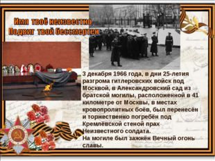 3 декабря 1966 года, в дни 25-летия разгрома гитлеровских войск под Москвой,