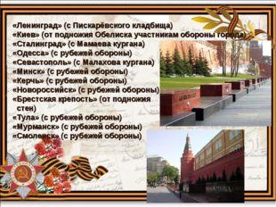 «Ленинград» (с Пискарёвского кладбища) «Киев» (от подножия Обелиска участника