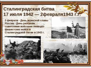 Сталинградская битва 17 июля 1942 — 2февраля1943 г.г. 2 февраля - День воинск