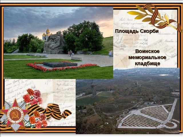 Площадь Скорби Воинское мемориальное кладбище