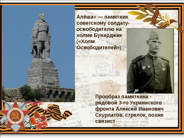 Алёша» — памятник советскому солдату-освободителю на холме Бунарджик («Холм О...