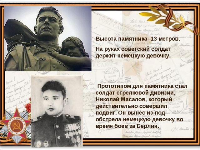Высота памятника -13 метров. На руках советский солдат держит немецкую девочк...