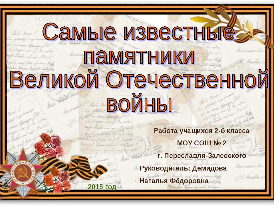 Работа учащихся 2-б класса МОУ СОШ № 2 г. Переславля-Залесского Руководитель:...