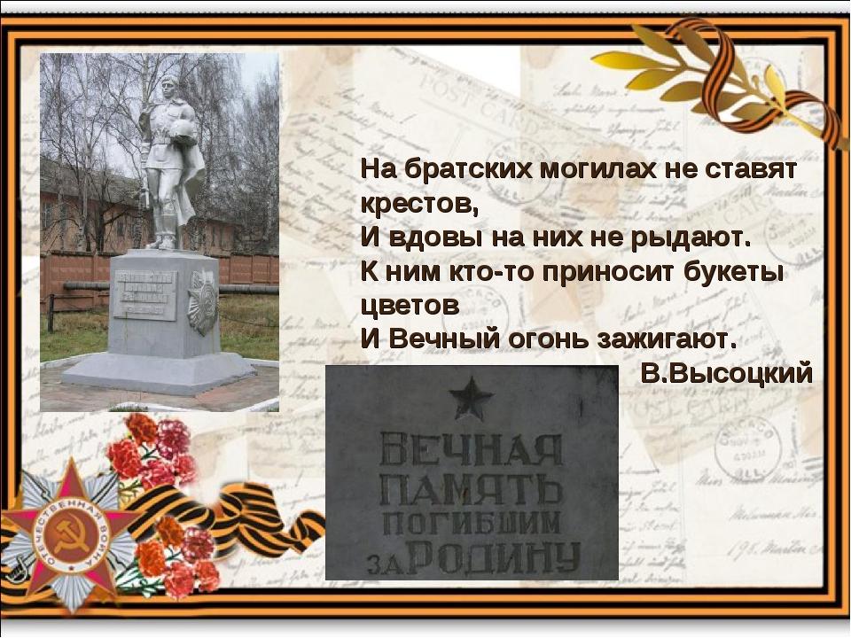 На братских могилах не ставят крестов, И вдовы на них не рыдают. К ним кто-то...