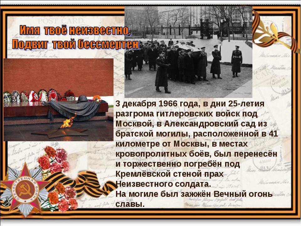 3 декабря 1966 года, в дни 25-летия разгрома гитлеровских войск под Москвой,...