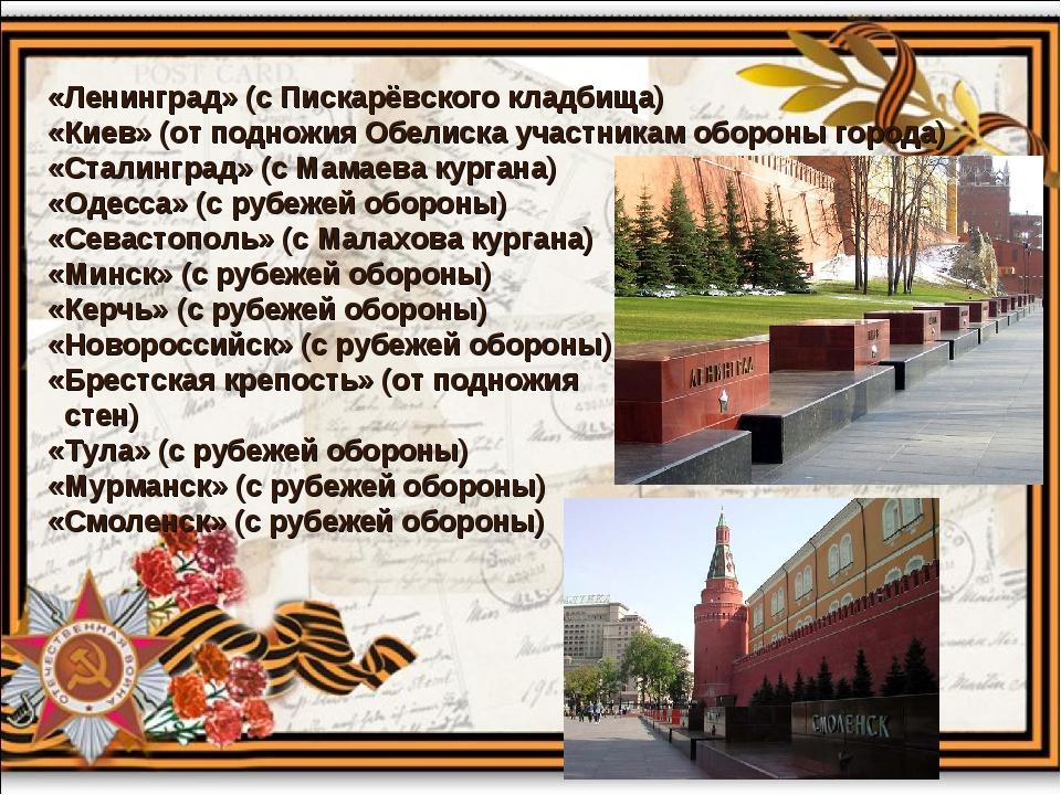 «Ленинград» (с Пискарёвского кладбища) «Киев» (от подножия Обелиска участника...