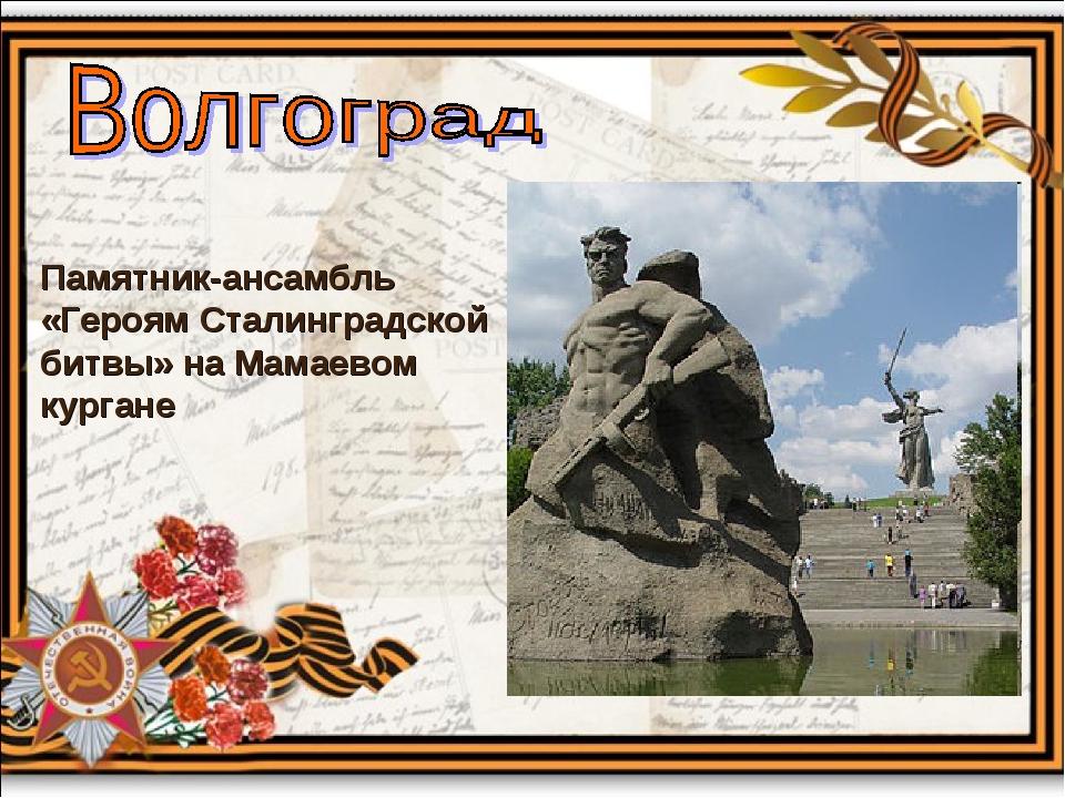 Памятник-ансамбль «Героям Сталинградской битвы» на Мамаевом кургане