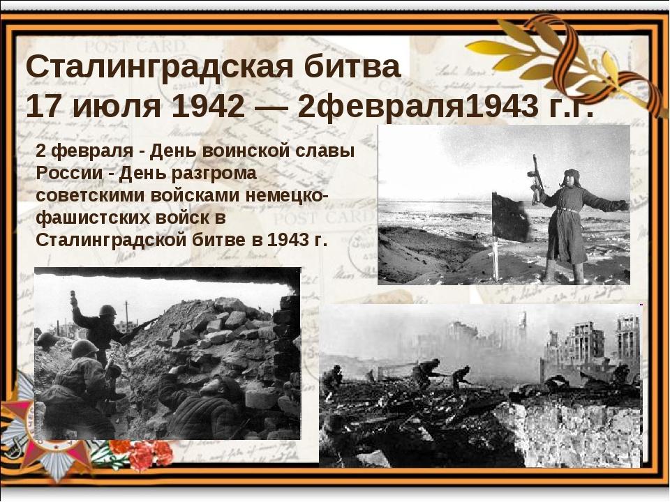 Сталинградская битва 17 июля 1942 — 2февраля1943 г.г. 2 февраля - День воинск...