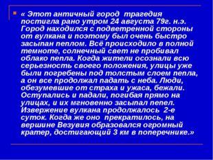 « Этот античный город трагедия постигла рано утром 24 августа 79г. н.э. Город