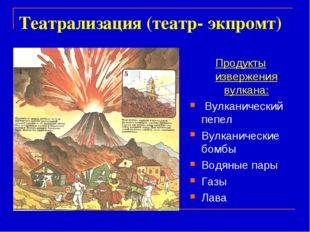 Театрализация (театр- экпромт) Продукты извержения вулкана: Вулканический пеп