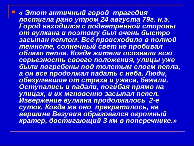 « Этот античный город трагедия постигла рано утром 24 августа 79г. н.э. Город...