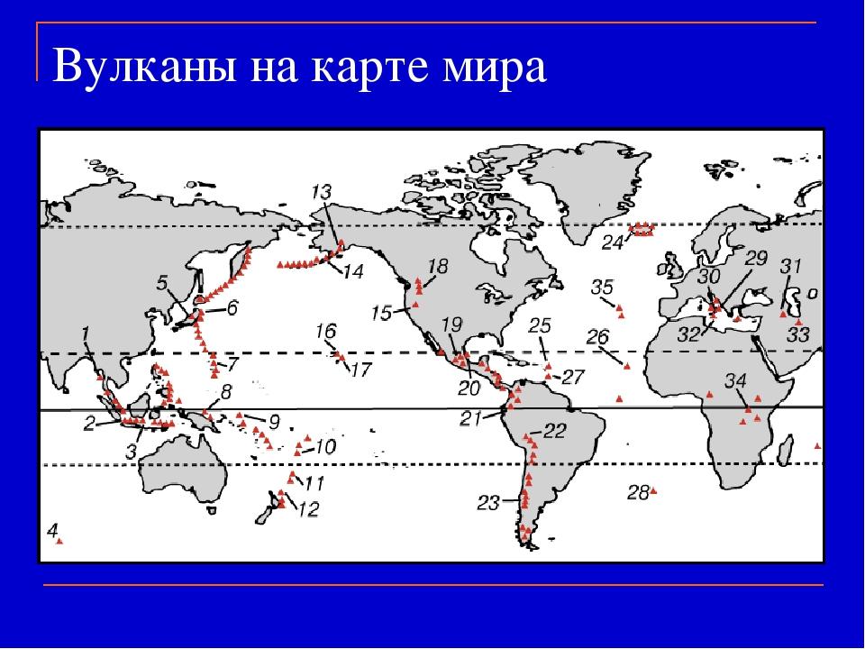 Вулканы на карте мира