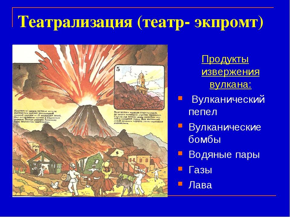 Театрализация (театр- экпромт) Продукты извержения вулкана: Вулканический пеп...